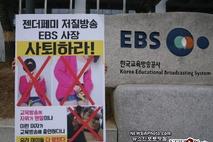 [NEWSinPhoto]전학연 ,22개단체 , EBS 까칠남녀 방송 관련 항의서한 전달 .... 20180108 한국교육방송공사