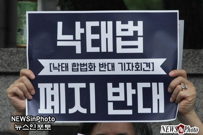 [NEWSinPhoto]낙태 합법화 절대 반대 ! , 태아는 생명입니다!.......한국은 전 세계에서 가장 많은 태아를 죽이는 나라입니다... 낙태반대전국연합20180611헌법재판소 앞.
