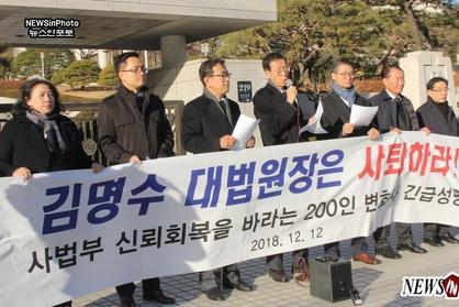 [NEWSinPhoto동영상]김명수 대법원장은 '사법부 파괴'를 중단하고 즉각 사퇴하라!....'200인 변호사들의 긴급선언'20181212