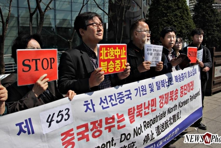 [NEWSinPhoto]제453차 중국정부는 탈북난민 강제북송을 중단하라!....선민네트워크,탈북동포회.20190403
