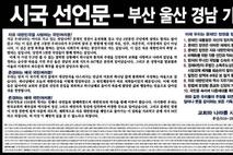 [NEWSinPhoto]부산울산경남 기독교지도자 667인 시국선언 기자회견….오전11시 부산시의회3층 브리핑실.20190725.