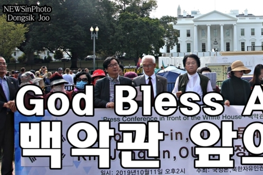 [NEWSinPhoto뉴스인포토] In front of the White House, God Bless America , Sing together.합창....국정본.20191012.