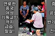 [NEWSinPhoto뉴스인포토닷컴/ #중국 선교/ 핍박.구금 ] 연로한 중국 여성 기독교인까지 말살하는, 공산주의자들의 반기독교 전략이 진화하고 있다!. Voice of the Martyrs Korea순교자의소리.20210325.