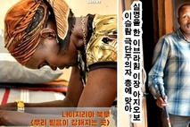 "[NEWSinPhoto 뉴스인포토닷컴/ #선교소식/#죽어나가는 기독교인들] 나이지리아, 기독교인 대량학살 ""적신호""에 대응해줄 것을 한국 정부에 요청!……..나이지리아의 '미들 벨트'지역 지난 160일간 500명 이상의 기독교인이 살해된 지역!.순교자의 소리 (Voice of the Martyrs Korea). 20210716."