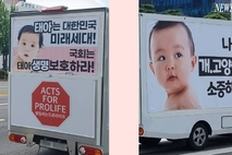 "[NEWSinPhoto 뉴스인포토닷컴/#행동하는 프로라이프 성명서] ""태아들의 생명을 지켜주는 생명트럭(Life Truck)이 달린다!........국회는 낙태법 개정안 심의를 미루지 말라!. 행동하는 프로라이프. 20210804."