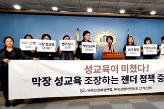 [NEWSinPhoto 뉴스인포토닷컴 / #급진적 섹스교육] 서울시립동작청소년성문화센터는 청소년 대상의 급진적 섹스 교육을 당장 중단하라!........20210811.바른인권여성연합.