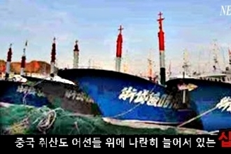 "[NEWSinPhoto 뉴스인포토닷컴 /#중국기독교 탄압] 중국 공무원들, ""기독교인 어부들의 배에 세워진 십자가를 철거"", ""배에 새겨진 '임마누엘'이라는 표어를 지우기""…… 십자가 철거 거부 어민, 어업 허가와 연료 구입 거부당할 것! .20210818. 순교자의소리(Voice of the Martyrs Korea)"
