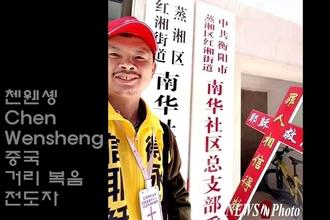 [NEWSinPhoto뉴스인포토닷컴 / MISSION] 중국, 거리 복음 전도자 첸웬솅(Chen Wensheng), 2021년 첫번째 구속! ……새해 전야에 기독교 복음 전파죄!,순교자의소리(폴리 현숙 대표). 20210113.